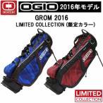 OGIO オジオ GROM グロム スタンドバッグ 限定カラー キャディバッグ 10.5型 47インチクラブ対応 軽量 2016年モデル LIMITED COLLECTION