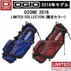 OGIO オジオ オゾン OZONE スタンドバッグ 限定カラー キャディバッグ 9.5型 47インチクラブ対応 軽量 2016年モデル LIMITED COLLECTION