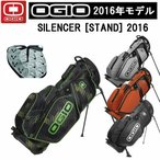 OGIO オジオ サイレンサー スタンド SILENCER [STAND] スタンドバッグ キャディバッグ 10.5型 47インチクラブ対応 サイレンサー 軽量 2016年モデル