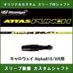 新品スリーブ付シャフト ATTAS PUNCH キャロウェイ Alpha815/XR用 スリーブ装着シャフト アッタスパンチ 8 ドライバー用 オリジナルカスタム 非純正スリーブ