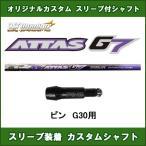 新品スリーブ付シャフト ATTAS G7 ピン PING G30用 スリーブ装着シャフト アッタスG7 ドライバー用 オリジナルカスタムシャフト 非純正スリーブ