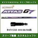 新品スリーブ付シャフト ATTAS G7 タイトリスト 915 D2/D3用 スリーブ装着シャフト アッタスG7 ドライバー用 オリジナルカスタムシャフト 非純正スリーブ