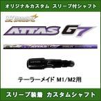 新品スリーブ付シャフト ATTAS G7 テーラーメイド M1/M2用 スリーブ装着シャフト アッタスG7 ドライバー用 オリジナルカスタムシャフト 非純正スリーブ