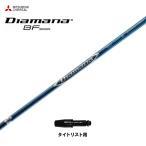 新品スリーブ付シャフト Diamana BF タイトリスト 915 D2/D3用 スリーブ装着シャフト ディアマナ BF ドライバー用 オリジナルカスタム 非純正スリーブ