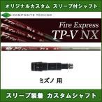 新品スリーブ付きシャフト Fire Express TP-V NX ミズノ用 スリーブ装着シャフト ファイアーエクスプレス ドライバー用 非純正スリーブ