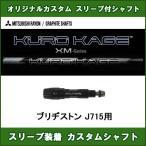 新品スリーブ付シャフト KUROKAGE XM  ブリヂストン J715用 スリーブ装着シャフト クロカゲXM  ドライバー用 オリジナルカスタムシャフト 非純正スリーブ