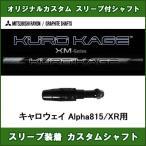 新品スリーブ付シャフト KUROKAGE XM  キャロウェイ Alpha815/XR用 スリーブ装着シャフト クロカゲXM  ドライバー用 オリジナルカスタムシャフト 非純正スリーブ