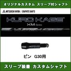 新品スリーブ付シャフト KUROKAGE XM  ピン PING G30用 スリーブ装着シャフト クロカゲXM  ドライバー用 オリジナルカスタムシャフト 非純正スリーブ