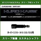 新品スリーブ付シャフト KUROKAGE XM  タイトリスト 915 D2/D3用 スリーブ装着シャフト クロカゲXM  ドライバー用 オリジナルカスタムシャフト 非純正スリーブ