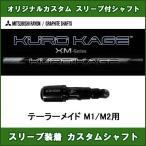 新品スリーブ付シャフト KUROKAGE XM  テーラーメイド M1/M2用 スリーブ装着シャフト クロカゲXM  ドライバー用 オリジナルカスタムシャフト 非純正スリーブ