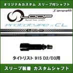 新品スリーブ付シャフト ループ プロトタイプCL タイトリスト 915 D2/D3用 スリーブ装着シャフト LOOP PROTOTYPE CL ドライバー用 カスタム 非純正スリーブ