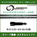 新品スリーブ付シャフト ループ プロトタイプGK タイトリスト 915 D2/D3用 スリーブ装着シャフト LOOP PROTOTYPE GK ドライバー用 カスタム 非純正スリーブ