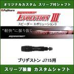 新品スリーブ付シャフト Speeder EVOLUTION 3 ブリヂストン J715用 スリーブ装着シャフト スピーダーエボリューション3 ドライバー用  非純正スリーブ