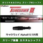 新品スリーブ付シャフト Speeder EVOLUTION 3 キャロウェイ Alpha815/XR用 スリーブ装着シャフト スピーダーエボリューション3 ドライバー用  非純正スリーブ