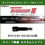 新品スリーブ付シャフト Speeder EVOLUTION 3 タイトリスト 915 D2/D3用 スリーブ装着シャフト スピーダーエボリューション3 ドライバー用  非純正スリーブ