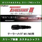 新品スリーブ付シャフト Speeder EVOLUTION 3 テーラーメイド M1/M2用 スリーブ装着シャフト スピーダーエボリューション3 ドライバー用  非純正スリーブ