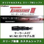 新品スリーブ付シャフト Speeder EVOLUTION 3 テーラーメイド M1/M2 2017年用 スリーブ装着シャフト スピーダーエボリューション3 ドライバー用  非純正スリーブ