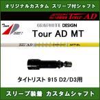新品スリーブ付シャフト ツアーAD MT タイトリスト 915 D2/D3用 スリーブ装着シャフト Tour AD MT ドライバー用 オリジナルカスタムシャフト 非純正スリーブ