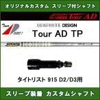 新品スリーブ付シャフト ツアーAD TP タイトリスト 915 D2/D3用 スリーブ装着シャフト Tour AD TP ドライバー用 オリジナルカスタムシャフト 非純正スリーブ