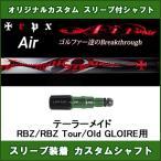 新品スリーブ付シャフト TRPX AIR テーラーメイド RBZ用 スリーブ装着シャフト トリプルX エアー ドライバー用 オリジナルカスタム 非純正スリーブ
