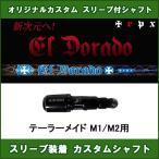 新品スリーブ付シャフト TRPX El Dorado テーラーメイド M1/M2用 スリーブ装着シャフト トリプルX エルドラド ドライバー用 オリジナルカスタム 非純正スリーブ