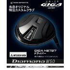 特注カスタムクラブ イオンスポーツ GIGA HS787 ドライバー  + 三菱レイヨン ディアマナ W50