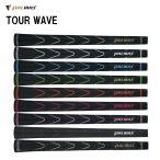 パルマックス PALMAX TOUR WAVE ツアーウェーブ グリップ バックラインあり/なし