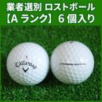 【Aランク】キャロウェイ クロムソフトX 2017年 ホワイト 6個入り 業者選別 ロストボール Callaway CHROME SOFT X