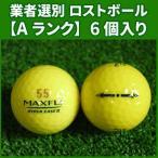 (Aランク) ダンロップ マックスフライ ハイパーイース2 イエロー 6個入り 業者選別 ロストボール MAXFLI HYPER EASE II