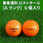 【Aランク】タイトリスト VG3 2016年 オレンジパール 6個入り 業者選別 ロストボール Titleist VG3 ブイジースリー