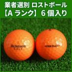 【Aランク】ツアーB 330X 2016年 オレンジ 6個入り 業者選別 ロストボール TOUR B 330X