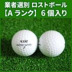 【Aランク】ゼクシオ エアロスピン 2014年 ホワイト 6個入り 業者選別 ロストボール XXIO AERO SPIN