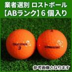(ABランク)ブリヂストン ツアーステージ エクストラディスタンス 2014年 オレンジ 6個入り 業者選別 ロストボール BRIDGESTONE TOURSTAGE EXTRA DISTANCE