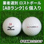 《ABランク》ミズノ T-ゾイド 2013年 ホワイト 6個入り 業者選別 ロストボール mizuno T-ZOID