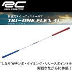 ロイヤルコレクション (ROYAL COLLECTION) TRI-ONE FLEX 41