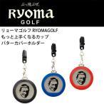 【DM便対応】 リョーマゴルフ RYOMAGOLF もっと上手くなるカップ パターカバーホルダーSRM SRM