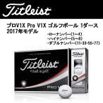 タイトリスト (Titleist) プロV1X ゴルフボール 1ダース 2017年モデル 日本仕様 日本正規品 Pro V1X Golf Ball