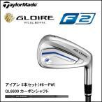 テーラーメイド グローレ F2 アイアン 5本セット (#6〜PW) GL6600 カーボンシャフト エフツー GLOIRE F2 アイアンセット 日本正規品