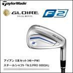 テーラーメイド グローレ F2 アイアン 5本セット (#6〜PW) N.S.PRO 930GH スチールシャフト エフツー GLOIRE F2 アイアンセット 日本正規品