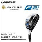 テーラーメイド グローレ F2 レスキュー GL6600 カーボンシャフト エフツー GLOIRE F2 Rescue 日本正規品