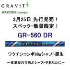 【3月25日先行発売】ワクチンコンポ (WACCINE compo) GR560 DR ドライバー用 カーボンシャフト 新品 先行 数量限定販売