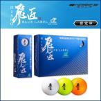 ワークスゴルフ (WORKS GOLF) 飛匠(ひしょう) ブルーラベル 煌 BLUE LABEL きらめき 認定球 ゴルフボール 1ダース12球入り