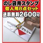 送料無料 のし袋用スタンプ 個人8点セット ゴム印 慶弔印 氏名印 慶弔スタンプ