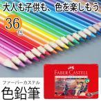 ゆうメール送料無料 ファーバーカステル 色鉛筆36色セット 大人の塗り絵にも