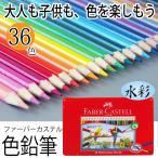 メール便送料無料 水彩色鉛筆36色セットファーバーカステル TFC-WCP 36C