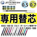 ジェットストリーム4&1専用替え芯 ボールペン ジェットストリーム  4&1ボールペン専用