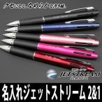 名入れ商品 Uni ジェットストリーム 2&1 【芯太さ0.5/0.7ミリ】 ボールペン2色&シャーペン 送料無料