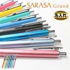 名入れ商品 ゼブラ SARASA GRAND サラサグランド0.5芯 筆記具 メール便送料無料