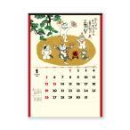 新日本カレンダー 2020年 招福ねこ暦 カレンダー 壁掛け NK83 (2020年 1月始まり) 2020年 カレンダー 壁掛け 9月中頃から発送開始