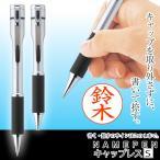 シャチハタ ネームペン キャップレスシルバー 既製品 シャチハタのはんこがついたボールペン